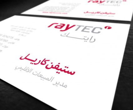 Raytec Business Cards 3